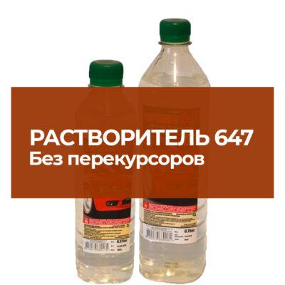 Растворитель 647 б/п