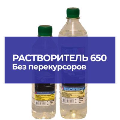 Растворитель 650 б/п